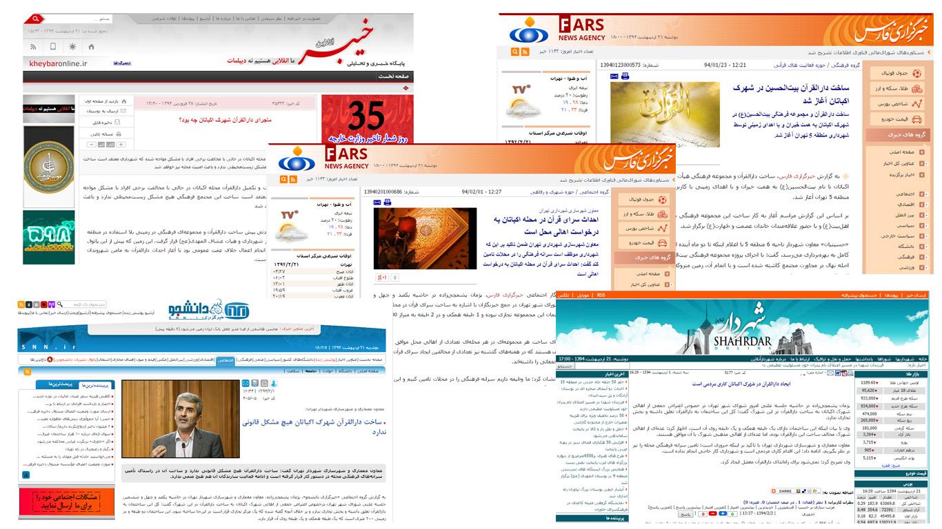 لینک اخبار مربوط به بیت الحسین در خبرگزاری های کشور
