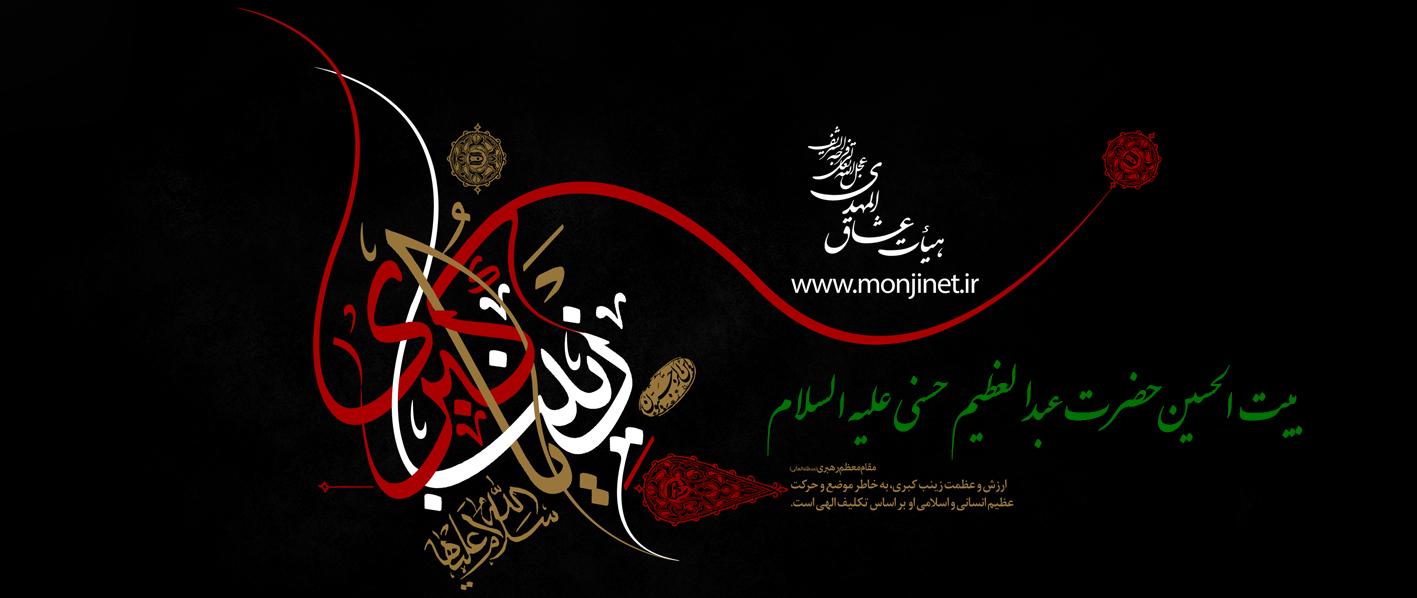 مراسم روضه شب شهادت حضرت زینب سلام الله علیها ۱۴ اردیبهشت ۱۳۹۴