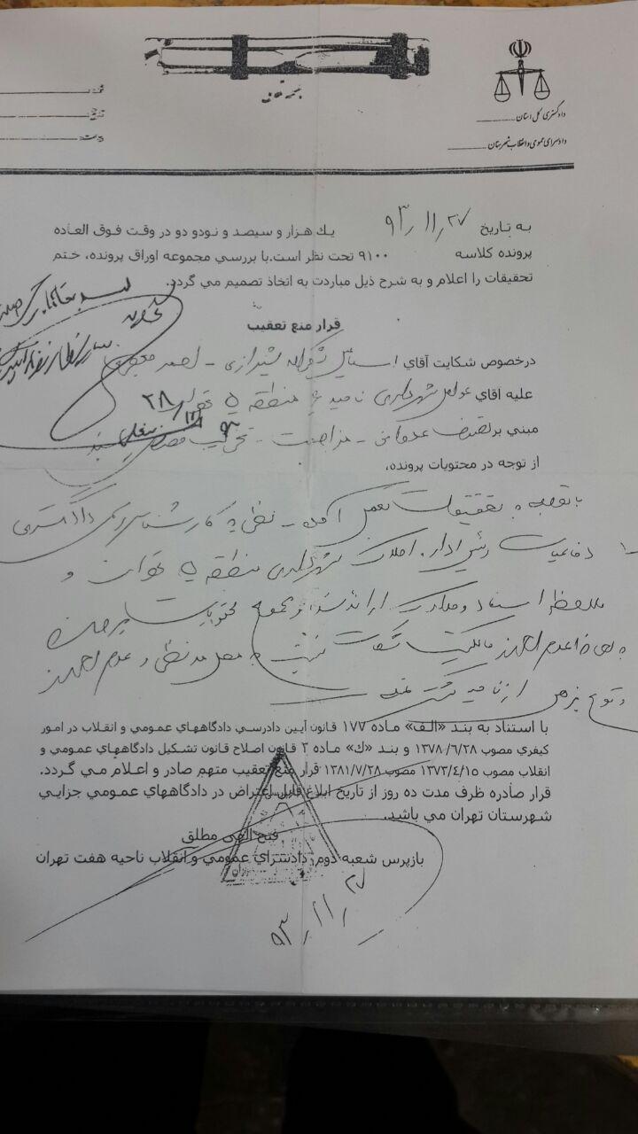 حکم دادگاه ، استفتاء از مراجع ، نامه اداراه برق