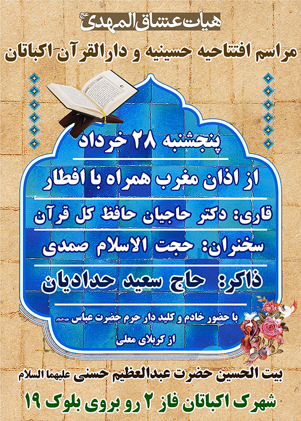 مراسم افتتاحیه بیت الحسین و دارالقرآن شهرک اکباتان