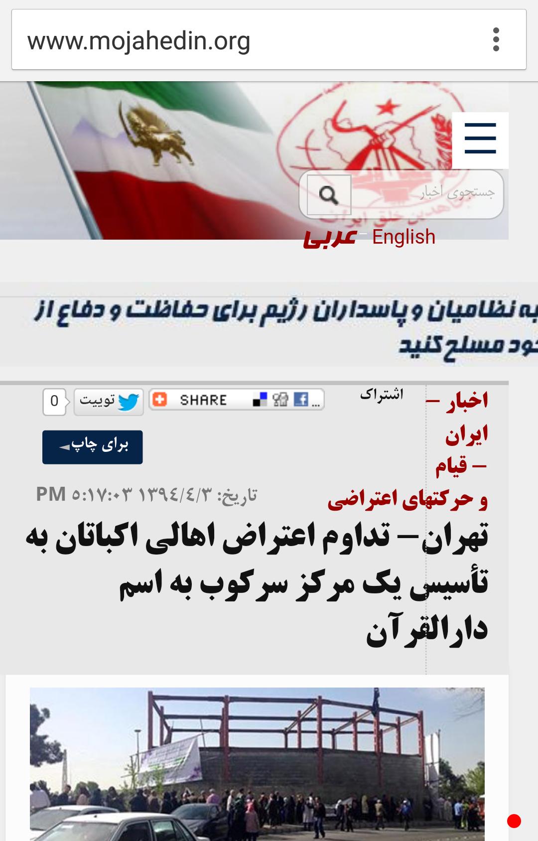 حمایت رسانه های ضد انقلاب از تجمع و هتک حرمت مراسم شهید مقابل دارالقرآن + عکس