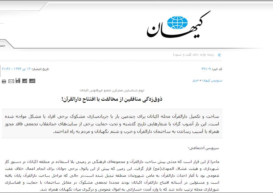 تیتر روزنامه کیهان : ذوق زدگی منافقین از مخالفت با افتتاح دارالقرآن + لینک اخبار