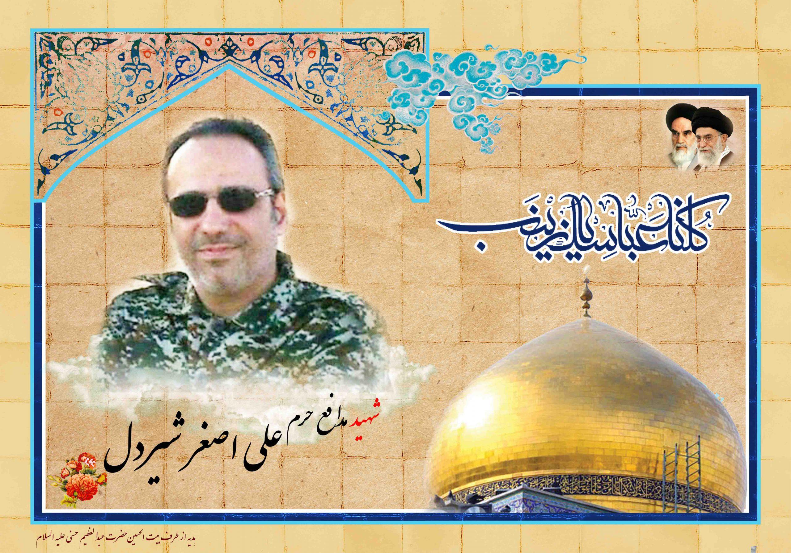 مراسم یادبود شهید علی اصغر شیردل+ صوت