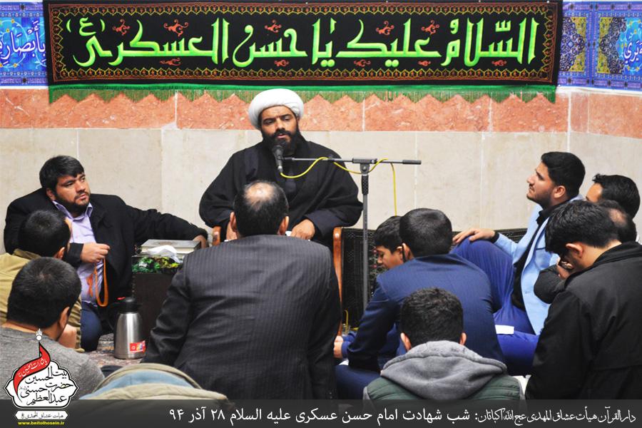 شب شهادت امام حسن عسکری علیه السلام ۲۸ آذر ۹۴