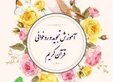 آموزش قرائت قرآن به صورت تجویدی و ترتیل