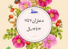 کلاس حفظ و روخوانی قرآن