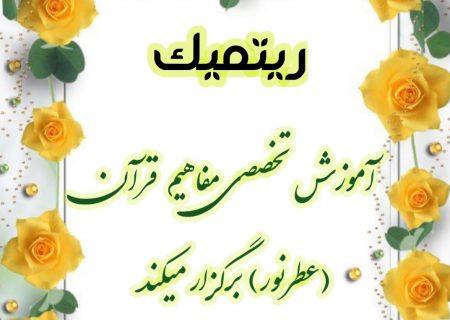 آموزش تخصصی مفاهیم قرآن (عطرنور)
