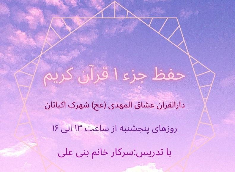 حفظ جزء یک قرآن کریم
